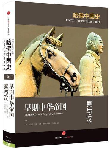 哈佛中国史·早期中华帝国:秦与汉