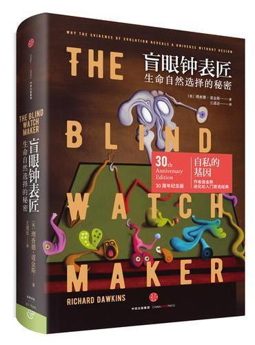 盲眼钟表匠:生命自然选择的秘密