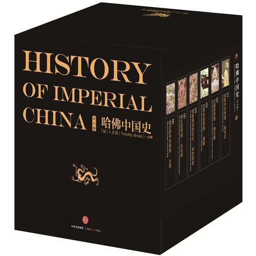 哈佛中国史:精装套装版(全6册)