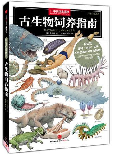 中国国家地理科学幻想图鉴:古生物饲养指南