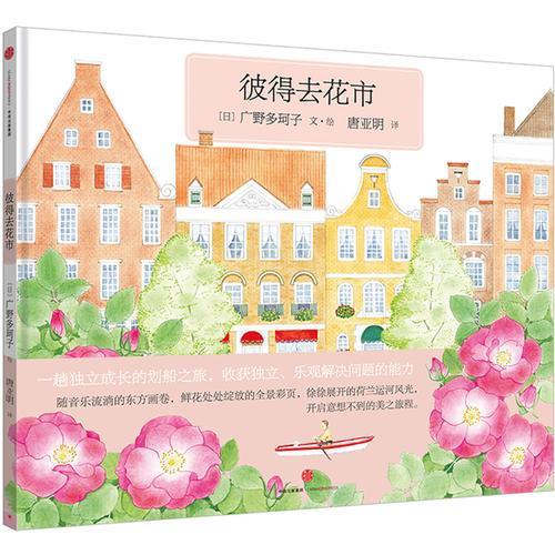 小活字世界经典图画书系列:彼得去花市