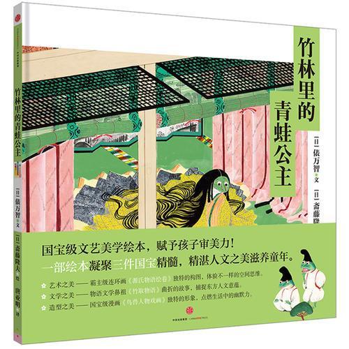 小活字世界经典图画书系列:竹林里的青蛙公主