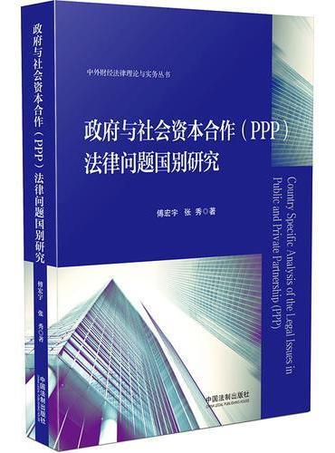 政府与社会资本合作(PPP)法律问题国别研究