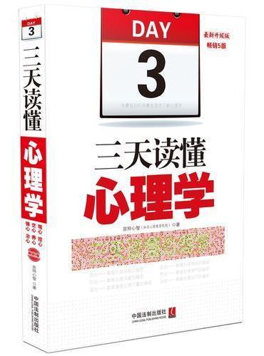 三天读懂心理学:用最短的时间最全面地了解心理学【5版】