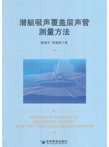 潜艇吸声覆盖层声管测量方法