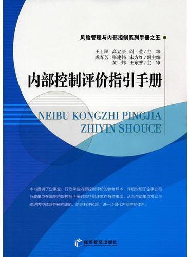 内部控制评价指引手册(风险管理与内部控制系列手册之五)