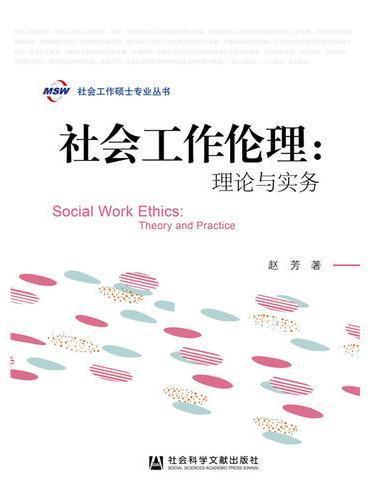 社会工作伦理:理论与实务