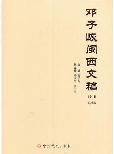 邓子恢闽西文稿:1916-1956