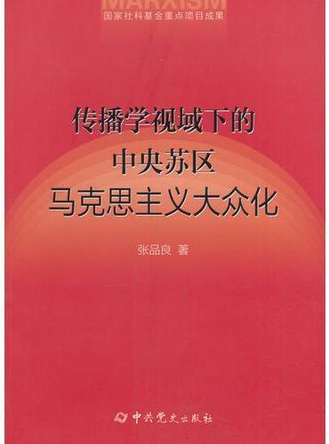 传播学视域下的中央苏区马克思主义大众化