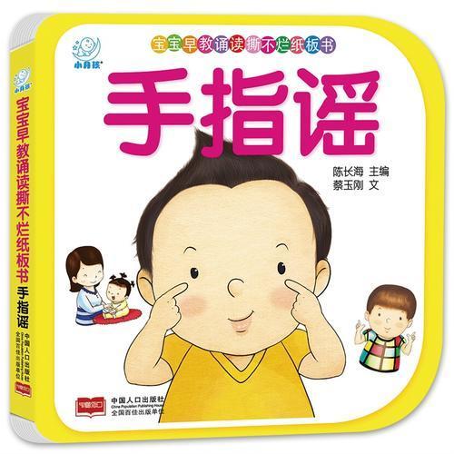 宝宝早教诵读撕不烂纸板书·手指谣