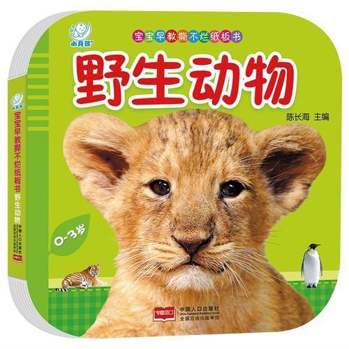 宝宝早教撕不烂纸板书·野生动物