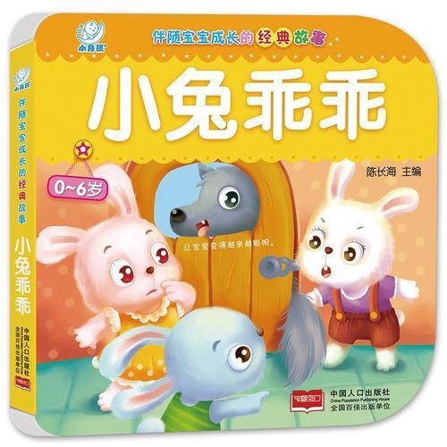 伴随宝宝成长的经典故事·小兔乖乖