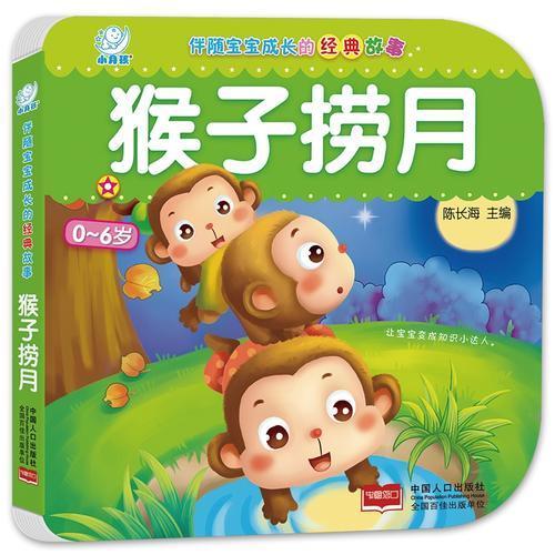 伴随宝宝成长的经典故事·猴子捞月