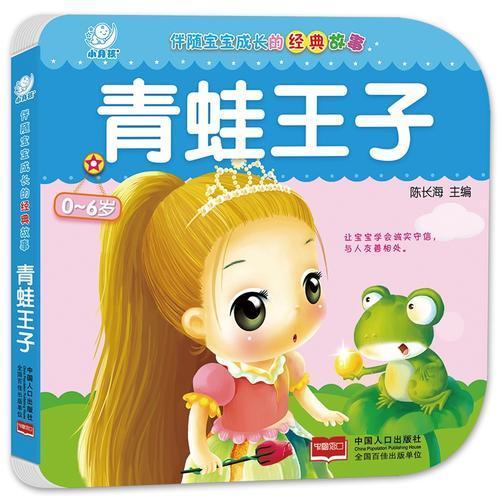 伴随宝宝成长的经典故事·青蛙王子