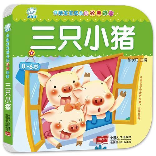 伴随宝宝成长的经典故事·三只小猪