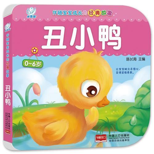 伴随宝宝成长的经典故事·丑小鸭