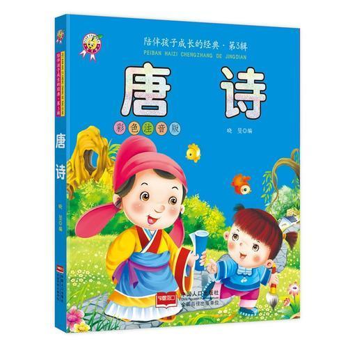 唐诗-陪伴孩子成长的经典·第3辑