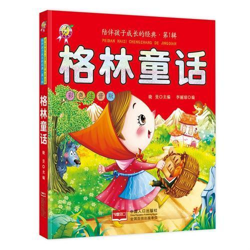 格林童话-陪伴孩子成长的经典·第1辑