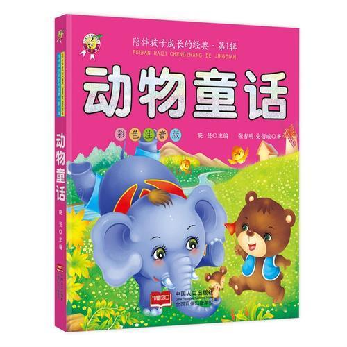 动物童话-陪伴孩子成长的经典·第1辑