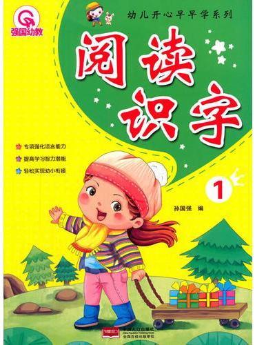阅读识字1-幼儿开心早早学系列