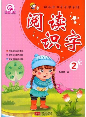阅读识字2-幼儿开心早早学系列