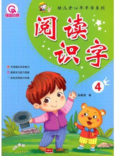 阅读识字4-幼儿开心早早学系列