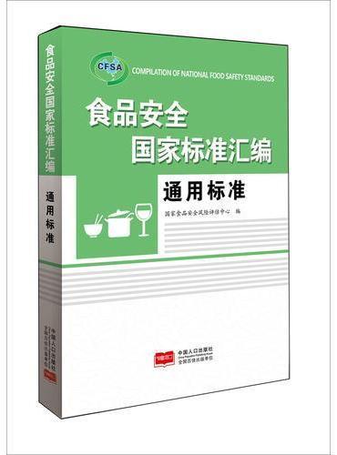 食品安全国家标准汇编 通用标准