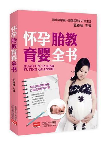 怀孕胎教育婴全书