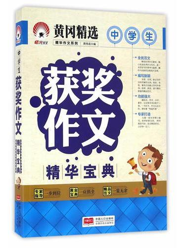 中学生获奖作文精华宝典-精华作文系列