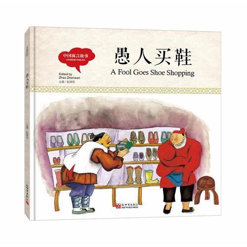 幼学启蒙丛书- 中国寓言故事· 愚人买鞋(中英对照精装版)
