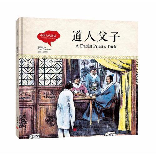 幼学启蒙丛书- 中国古代笑话· 道人父子(中英对照精装版)