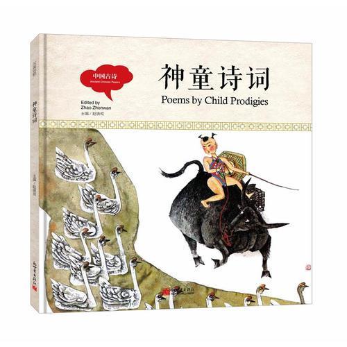 幼学启蒙丛书- 中国古诗·神童诗词(中英对照精装版)