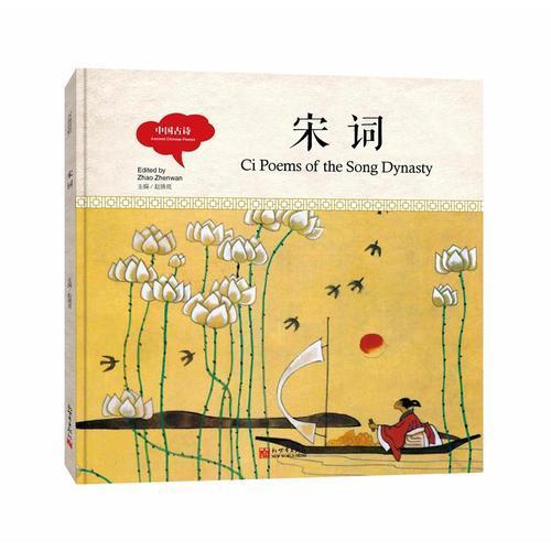 幼学启蒙丛书- 中国古诗·宋词(中英对照精装版)