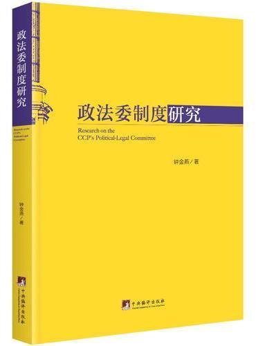 政法委制度研究
