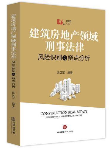 建筑房地产领域刑事法律风险识别与辩点分析