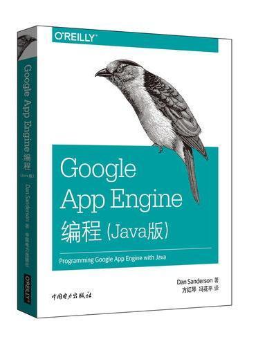 Google App Engine编程(Java版)