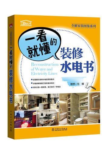 全解家装图鉴系列 一看就懂的装修水电书