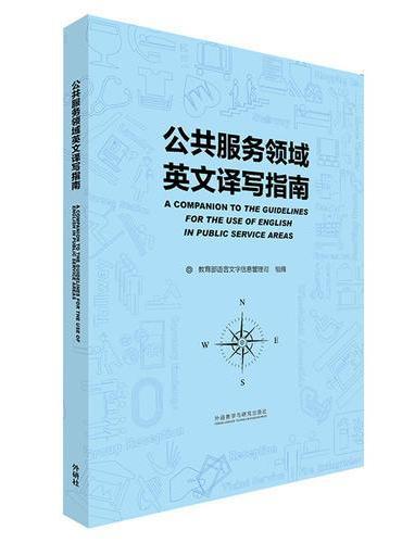 公共服务领域英文译写标准(实用版)