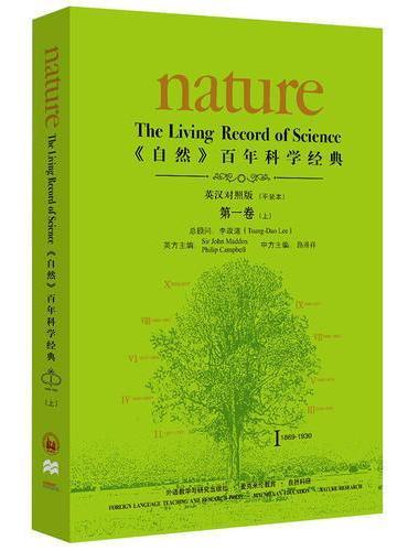百年科学经典(英汉对照平装版)第一卷上(1869-1930)