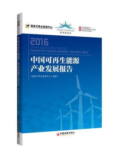 中国可再生能源产业发展报告.2016