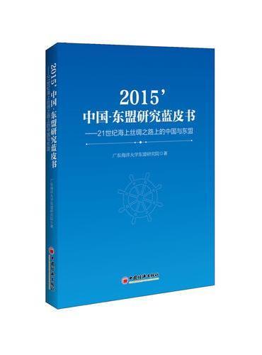 2015中国-东盟研究蓝皮书:21世纪海上丝绸之路上的中国与东盟