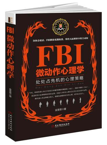 FBI微动作心理学(若水集)处处占先机的心理策略,完全破解身体语言。美国联邦警察秘而不宣的读心术识人术