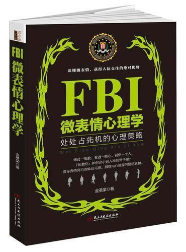 FBI微表情心理学(若水集)处处占先机的心理策略,读心识人准到骨子里。美国联邦警察秘而不宣的阅人术洞察术