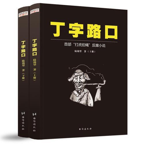 丁字路口(全两册)