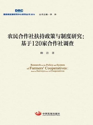 农民合作社扶持政策与制度研究 : 基于120家合作社调查