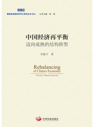 中国经济再平衡——迈向成熟的结构转型