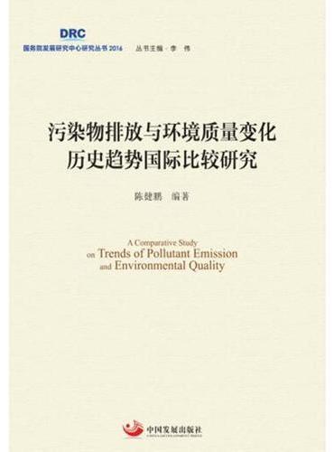 污染物排放与环境质量变化历史趋势国际比较研究