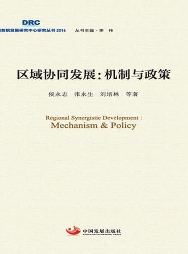 区域协同发展:机制与政策