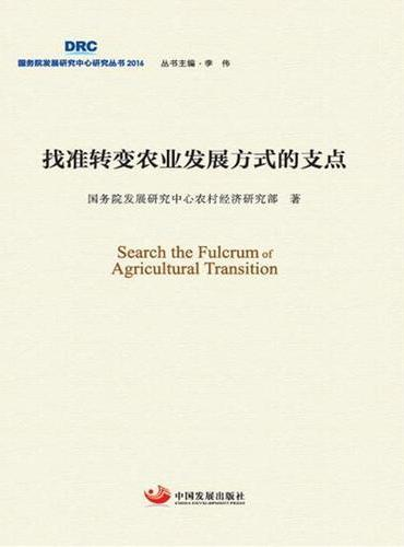 找准转变农业发展方式的支点