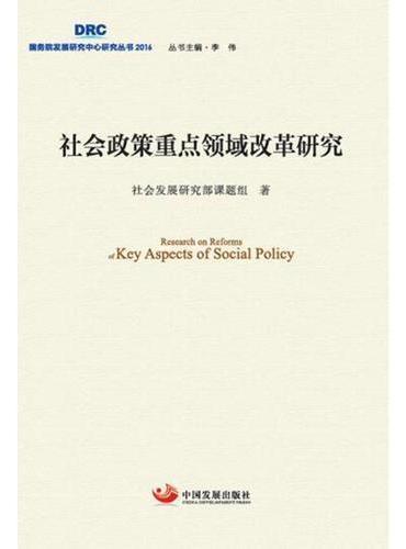 社会政策重点领域改革研究